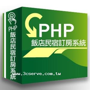php飯店民宿訂房系統