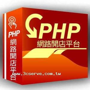 PHP購物車繁體中文版單機版買斷