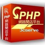 PHP購物車出租(1年)
